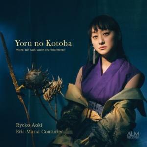 Yoru No Kotoba